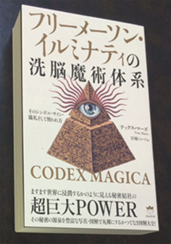 Codex Magica printed in Japan