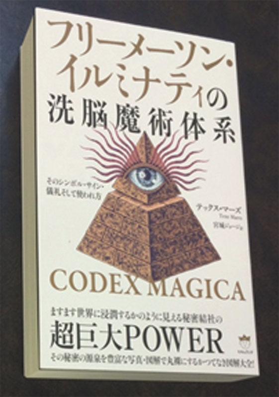 Codex Magica printed in Japan